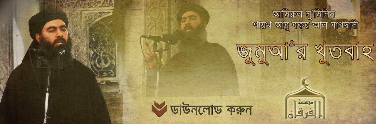আমিরুল মু'মিনিন আবু বকর আল-বাগদাদী তাকাব্বালাহুমাল্লাহর জুমুআ'র খুতবাহ