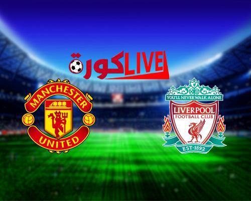 مباراة ليفربول ومانشستر يونايتد بتاريخ 16-12-2018 الدوري الانجليزي