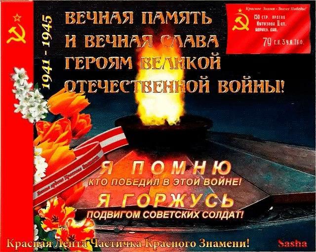 Открытки памяти погибшим в вов, открытка
