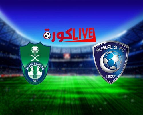 مباراة الهلال والاهلي بتاريخ 21-12-2018 الدوري السعودي