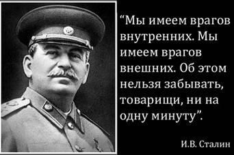 stalin_vragi.jpg