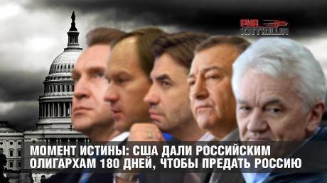 Отсчёт пошёл: Америка дала российским олигархам 180 дней, чтобы предать Россию