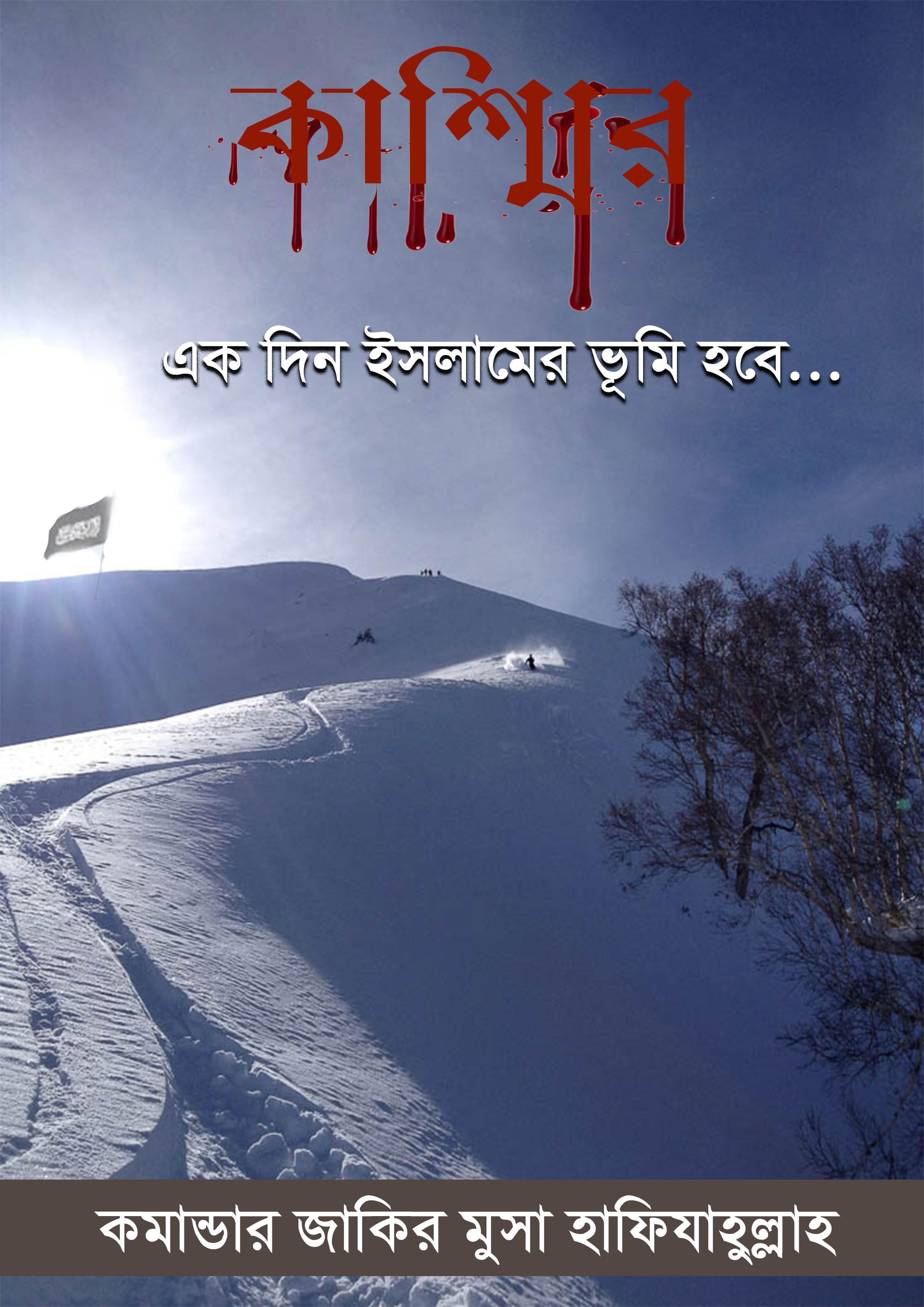 পিডিএফ/ওয়ার্ড || কাশ্মির এক দিন ইসলামের ভুমি হবে! -কমান্ডার জাকির মুসা হাফিজাহুল্লাহ