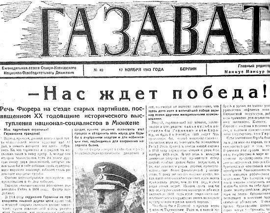 """""""Участие ингушей в Великой Отечественной войне"""""""