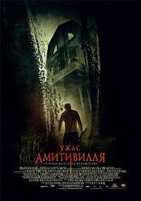 the-amityville-horror-movie-poster-2005-1010480894.jpg