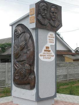 Пам'ятник українським емігрантам в Небилові