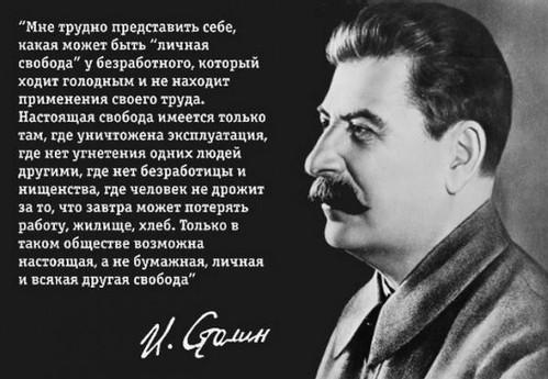 Stalin-o-lichnoj-svobode-e1447586860395.jpg