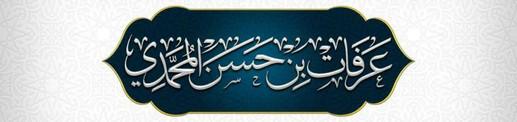 د. عرفات بن حسن المحمدي