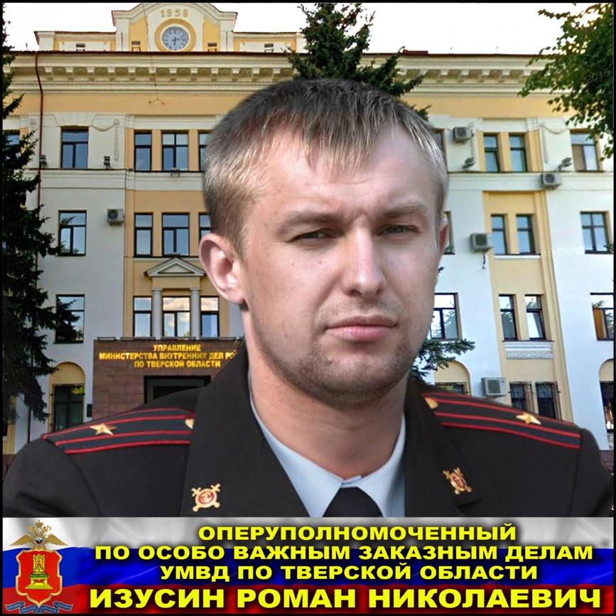 Роман Николаевич Изусин