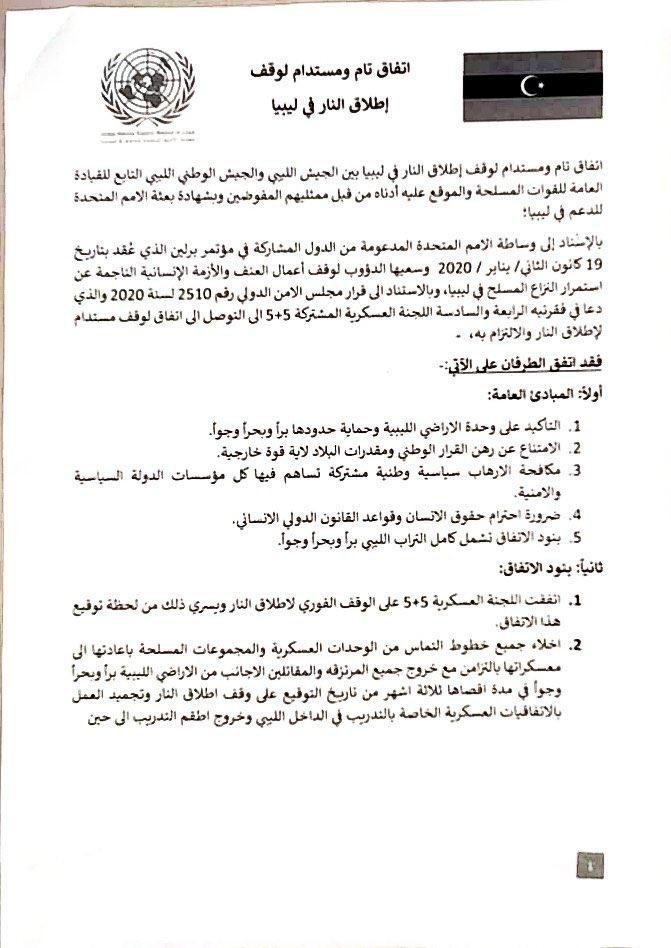 libyaceasefire1.jpeg