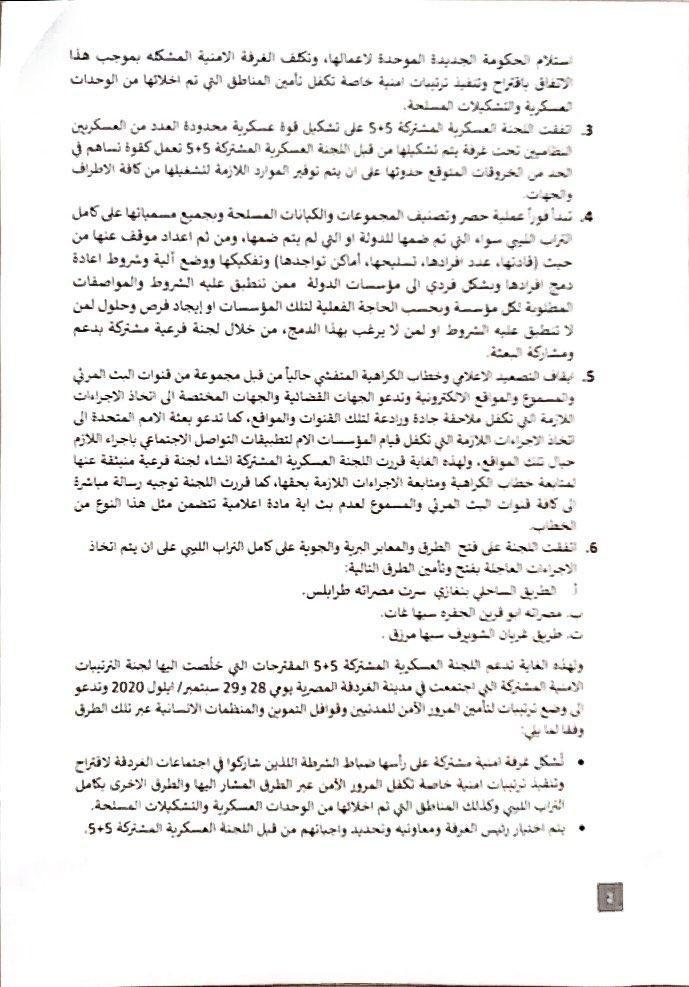 libyaceasefire2.jpeg