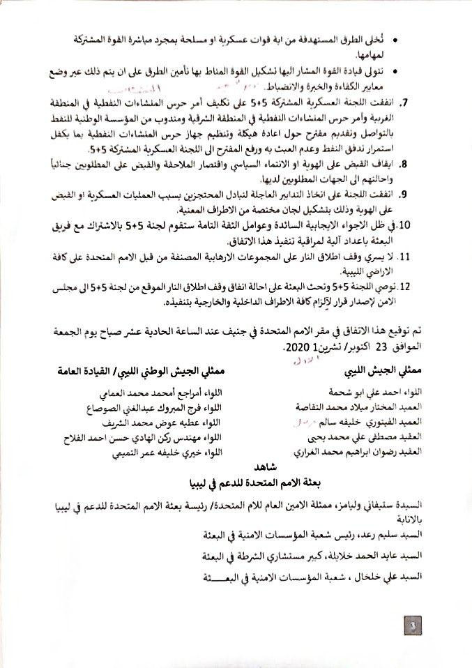 libyaceasefireagreement3.jpeg