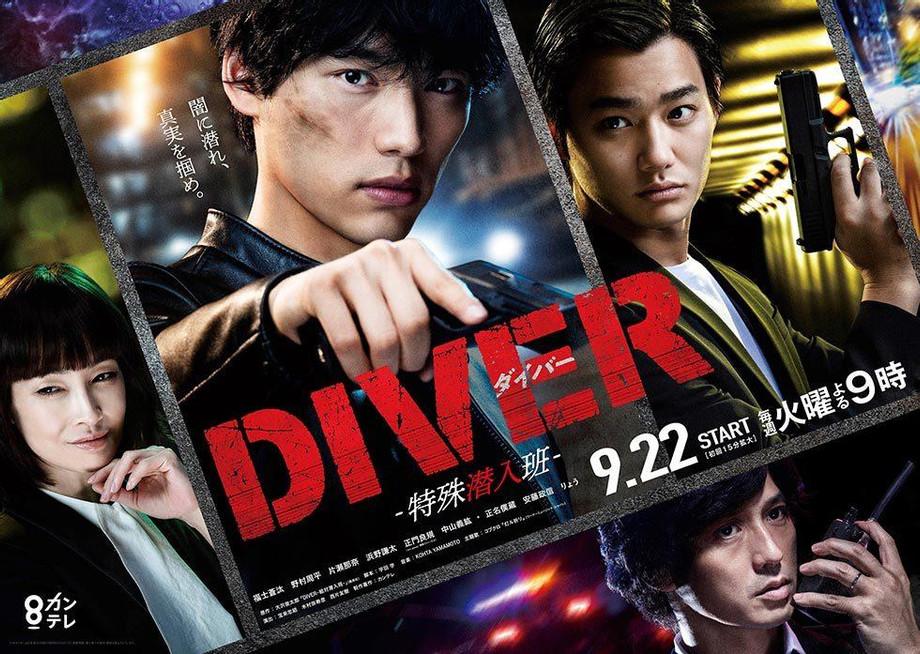 diver_special_infiltration_team.jpg